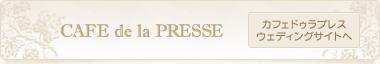 CAFE de la PRESSE カフェドゥラプレスウェディングサイトへ