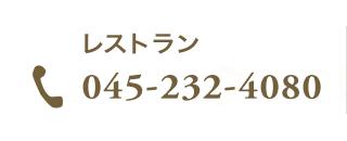 レストラン 045-232-4080