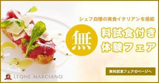 無料試食付き体験フェア シェフ自慢の美食イタリアンを堪能 無料試食フェアのページへ
