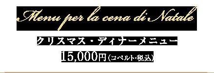 Menu di Natale クリスマスメニュー 15000円(コペルト・税込)