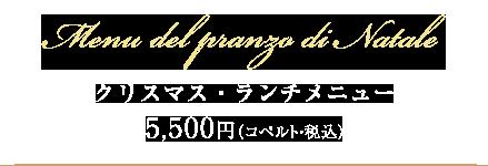 Pranzo Natale ランチクリスマスメニュー 5500円(コペルト・税込)