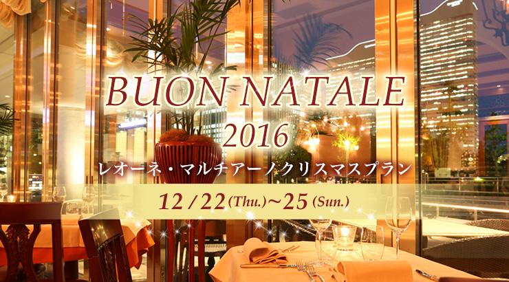 レオーネ・マルチアーノのクリスマス2016