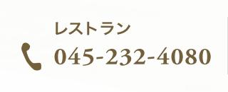 restaurant 045-232-4080