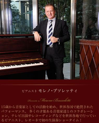ピアニスト モレノ・ブソレッティ