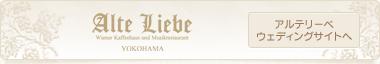 Alte Liebe YOKOHAMA アルテリーベ ウェディングサイトへ