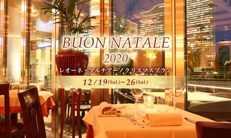 BUON NATALE 2020 クリスマス in Leone Marciano