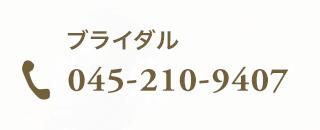 ブライダル 045-210-9407