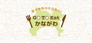 gotoeat-kanagawa-20201014-01